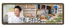 工事日記 加古川・高砂・稲美町・播磨町で行った外構エクステリア工事を紹介しています