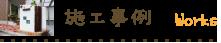 加古川、高砂、稲美町、播磨町での外構、エクステリア工事、庭のリフォーム施工事例紹介