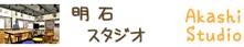 加古川・高砂・稲美町・播磨町で外構エクステリア工事をご検討中の方は是非ミーティングスタジオにお越し下さい