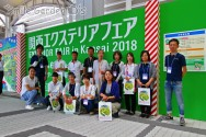 スマイルガーデンディーズ 関西エクステリアフェア 集合写真 加古川市