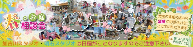 OB様感謝祭・春のお庭大相談会 加古川 明石