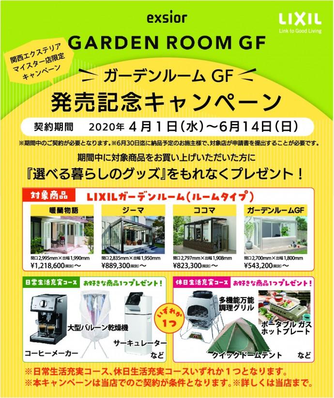 LIXIL 関西限定 ガーデンルーム GFキャンペーン 明石