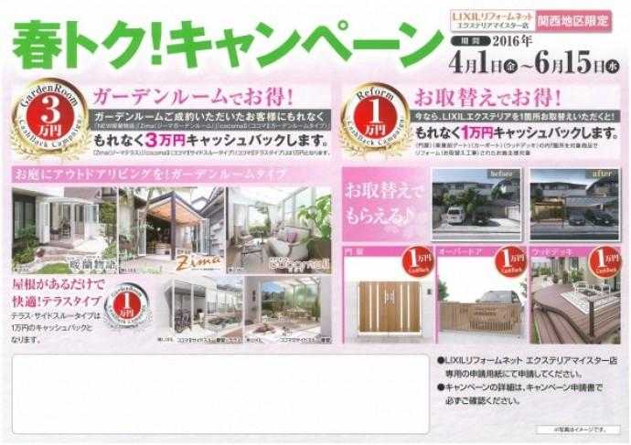 LIXIL春トク!キャンペーン ガーデンルーム 加古川