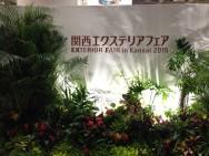 関西エクステリアフェア2015