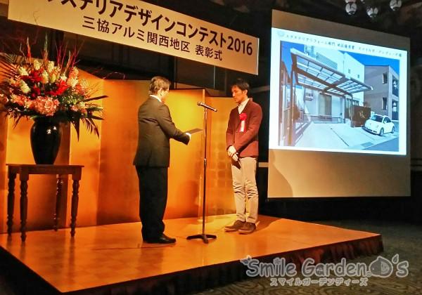 コンテスト受賞式 スマイルガーデン 加古川市