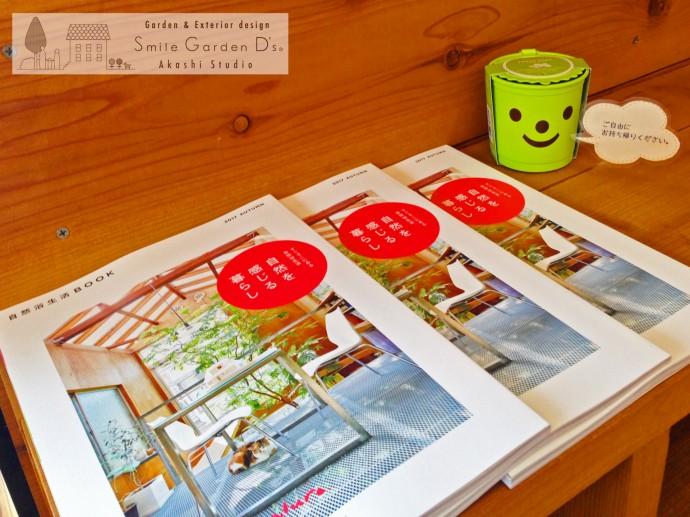 明石スタジオ 自然浴 お庭の相談 カタログ