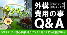 加古川市、高砂市、播磨町、稲美町、明石市・大久保・大久保町にお住まいのみなさまへ外構費用の事Q&A