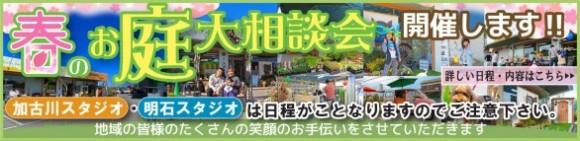 OB様感謝祭・お庭大相談会 加古川 明石