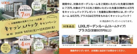 LIXIL キャッシュバックキャンペーン ガーデンルーム +G