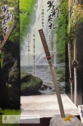 スマイルガーデン 関西エクステリアフェア 男前表札 日本刀
