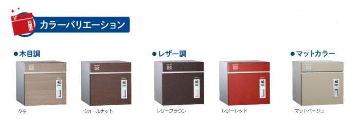 ユニソン 宅配ボックス コルディア80-2