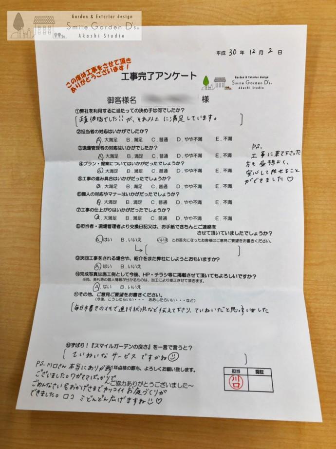 スマイルガーデンディーズ 新築外構 工事 アンケート