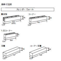 東洋工業 スレンダーウォール 製品規格 神戸市西区