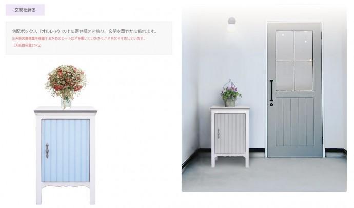 宅配ボックス デザイン かわいい