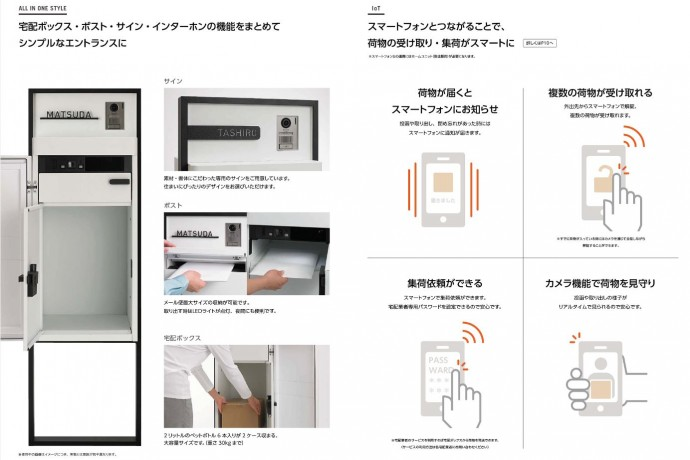 LIXIL スマート宅配ボックス 特徴 神戸市西区