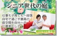 加古川、高砂、播磨、稲美、明石市・大久保・大久保町にお住まいのシニア世代のみなさまへ、バラの花が咲き誇る上質なお庭、外回りで最高の空間デザインをご提案します