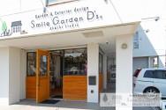 明石市で外構工事のご用命はスマイルガーデンディーズ明石スタジオへ