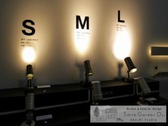 スマイルガーデン 関西エクステリアフェア 照明比較