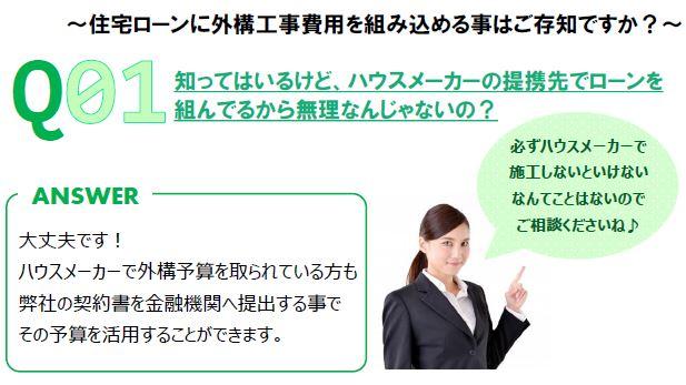 Q1 住宅ローン 外構 加古川