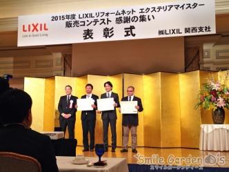 LIXIL リフォームネット 受賞式