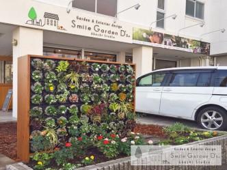 壁面緑化 タカショー スマイルガーデン明石 庭リフォーム 庭デザイン