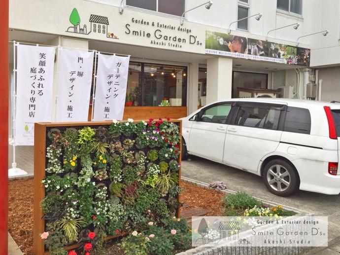 新築外構 庭のリフォーム 庭デザイン 明石市外構 神戸市西区外構