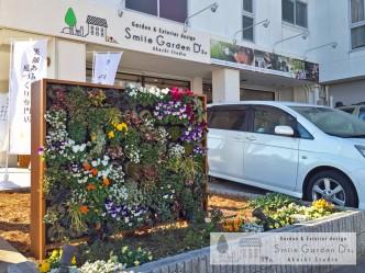 庭デザイン 外構工事 エクステリアデザイン 壁面緑化 スマイルガーデンディーズ 明石スタジオ