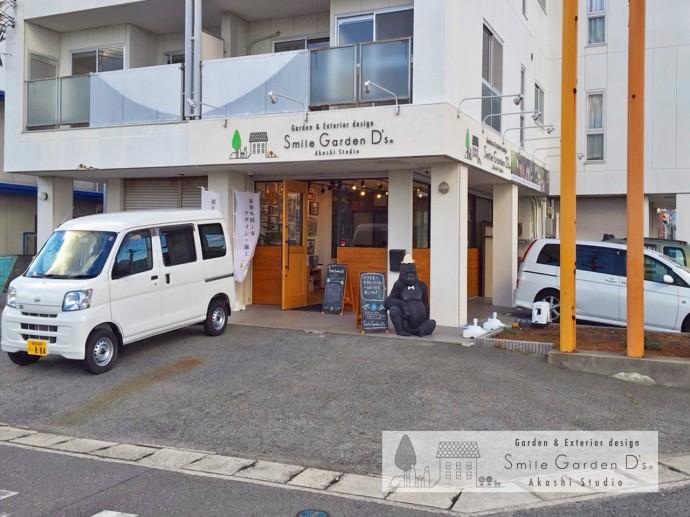 スマイルガーデン明石スタジオ 明石市外構工事 神戸市西区外構工事 庭リフォーム 庭デザイン