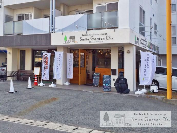 スマイルガーデン明石 明石外構 明石庭 庭デザイン 神戸市外構 大久保外構 松陰外構
