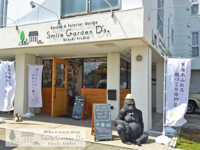 スマイルガーデン明石 スマイルガーデン大久保 明石市外構 神戸市西区外構