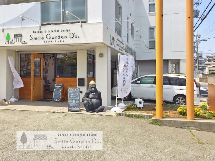 スマイルガーデン明石 スマイルガーデン大久保 明石市外構 神戸市西区外構 庭リフォーム 庭デザイン
