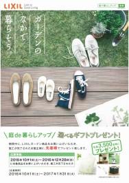 庭de暮らしアップ スマイルガーデン加古川市