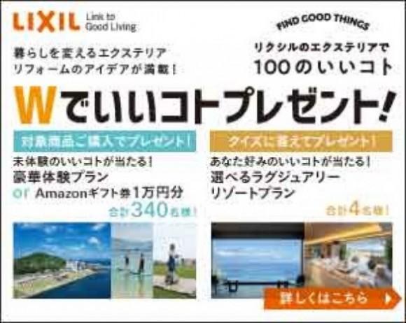 LIXIL Wでいいコトプレゼント 加古川 明石