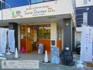 Smile Garden D's 外構 大久保町