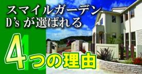 加古川市、高砂市、播磨町、稲美町、明石市・大久保・大久保町にお住まいのみなさまへスマイルガーデンディーズが選ばれる4つの理由
