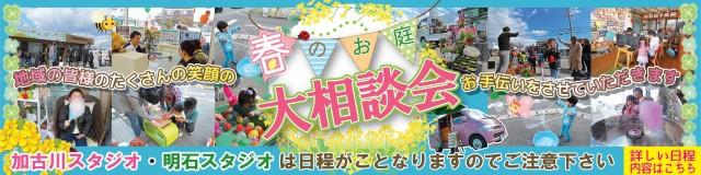 春のOB様感謝祭 & お庭の大相談会 2020