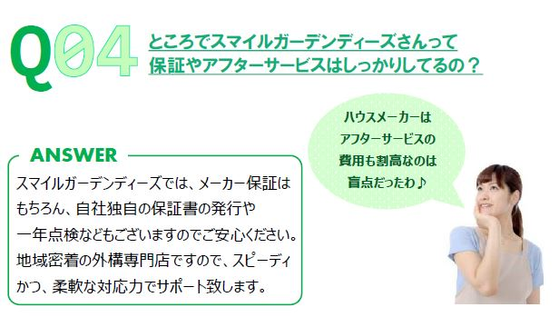 Q4 アフターフォロー 外構 神戸市西区