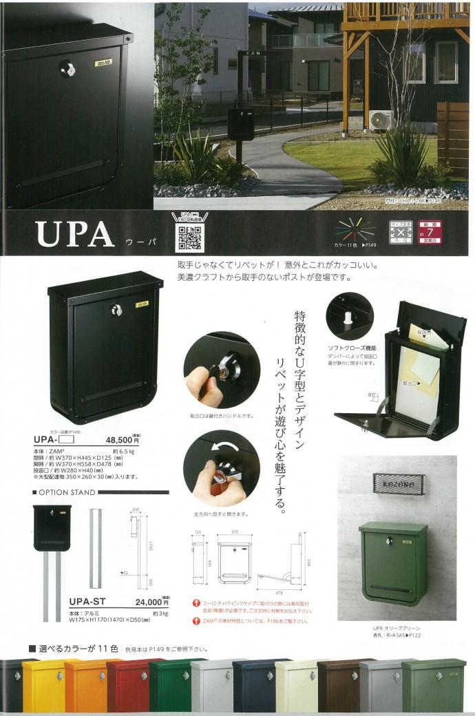 美濃クラフト UPA 加古川