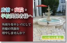 加古川、高砂、播磨、稲美、明石市・大久保・大久保町にお住まいの店舗・病院・学校関係者様へ、パン屋さん、美容院、動物病院、保育園、幼稚園、小学校の外回りをきれいにします。