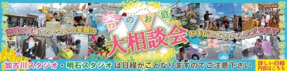 お庭大相談会 加古川・高砂・播磨町・稲美町・明石・神戸市西区