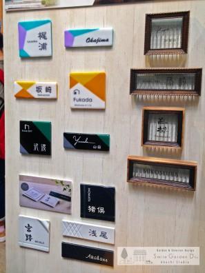スマイルガーデン 関西エクステリアフェア 表札 美濃クラフト