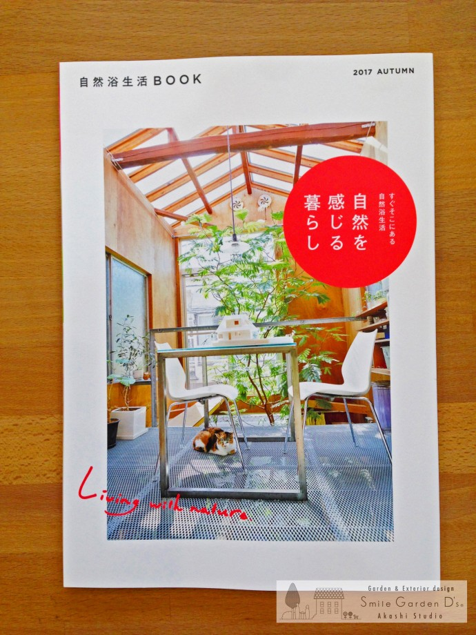 LIXIL 自然浴生活BOOK 暮らし