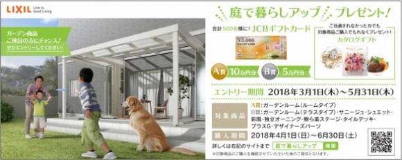 LIXIL庭で暮らしアッププレゼント スマイルガーデン 加古川・明石