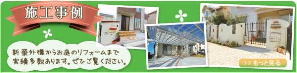 新築外構からお庭のリフォームまでスマイルガーデンディーズの施工例はこちら!加古川・高砂・稲美・播磨を中心に施工させていただきました